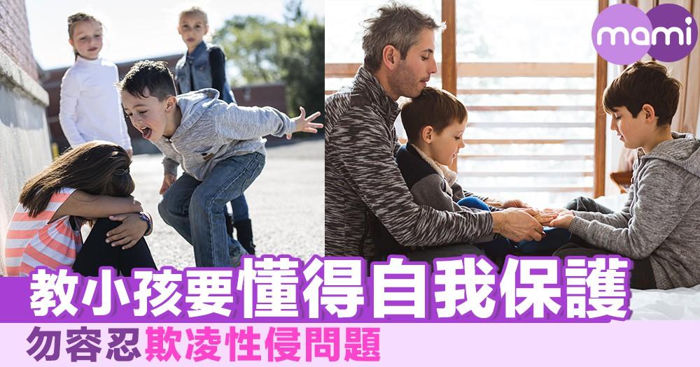 教小孩要懂得自我保護 勿容忍欺凌性侵問題