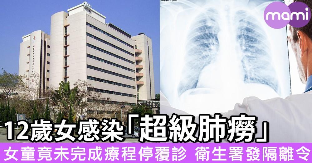 12歲女感染「超級肺癆」 女童竟未完成療程回家 衛生署發隔離令
