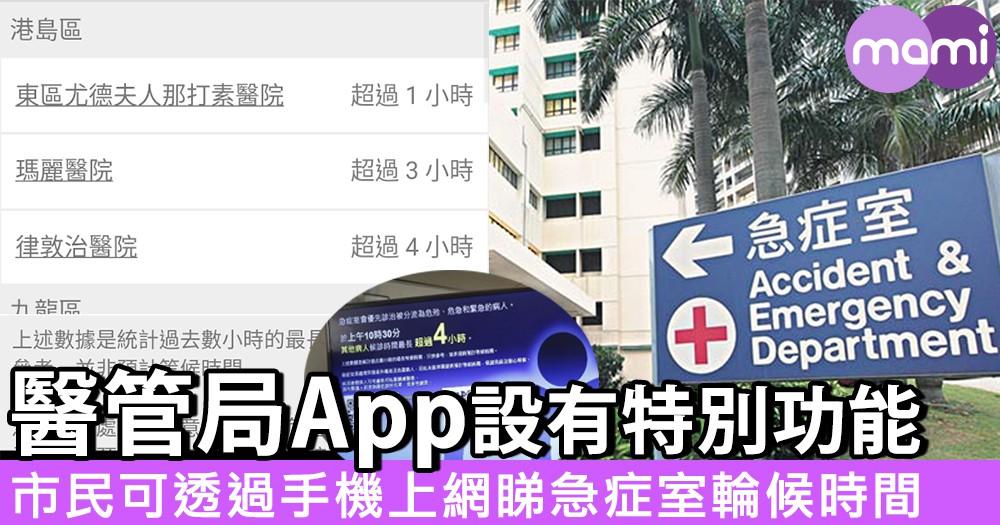 醫管局App設有特別功能 市民可透過手機上網睇急症室輪候時間