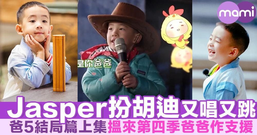 Jasper扮胡迪又唱又跳 爸5結局篇上集 搵來第四季爸爸作支援