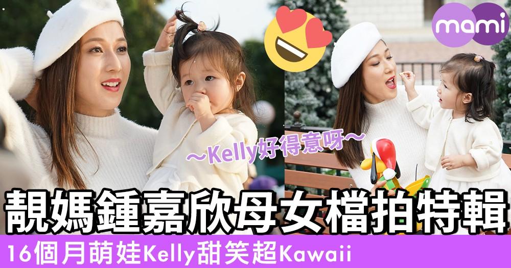 靚媽鍾嘉欣母女檔拍特輯 16個月萌娃Kelly甜笑超Kawaii