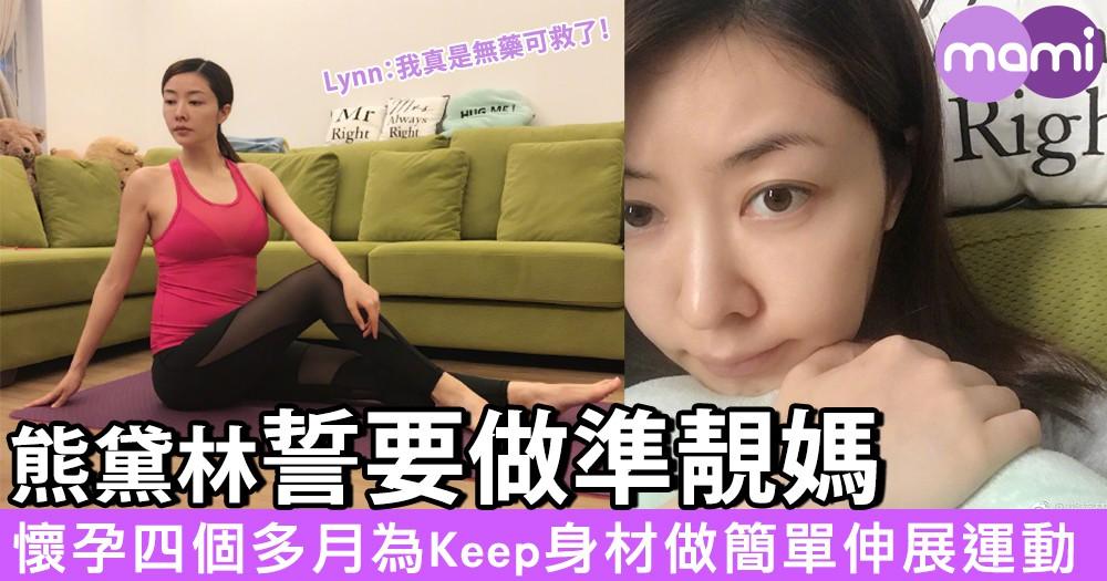 熊黛林誓要做準靚媽 懷孕四個多月為Keep身材做簡單伸展運動