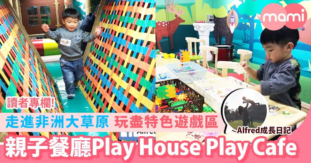 【走進非洲大草原!荃灣親子餐廳Play House Play Cafe】