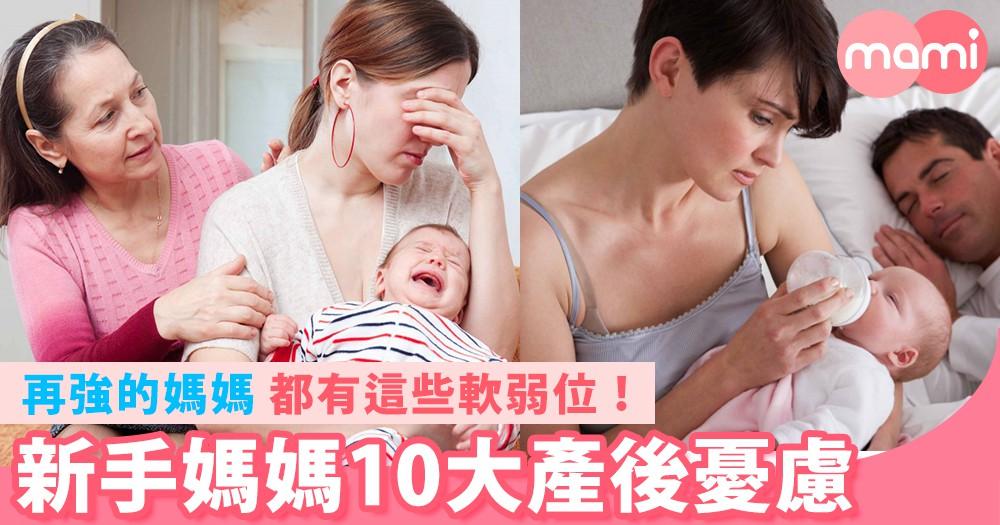 新手媽媽10大產後憂慮!再強的媽媽 都有這些軟弱位!