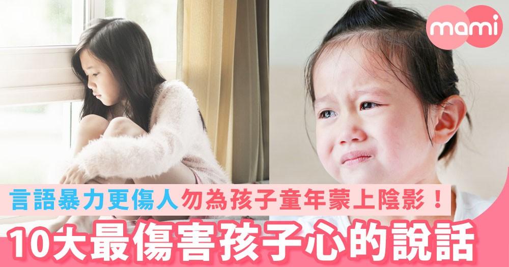 10大最傷害孩子心的說話!言語暴力比粗口更傷人 勿為孩子童年蒙上陰影!