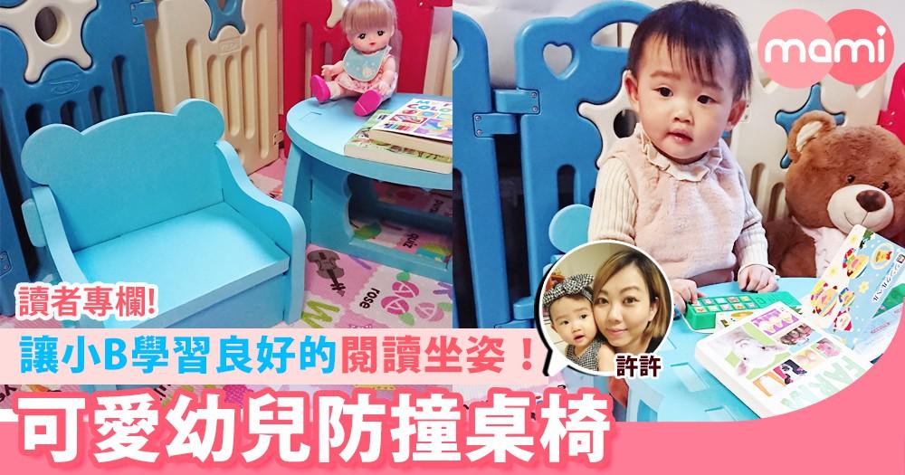 【可愛幼兒防撞桌椅~讓小B學習良好的閱讀坐姿!】
