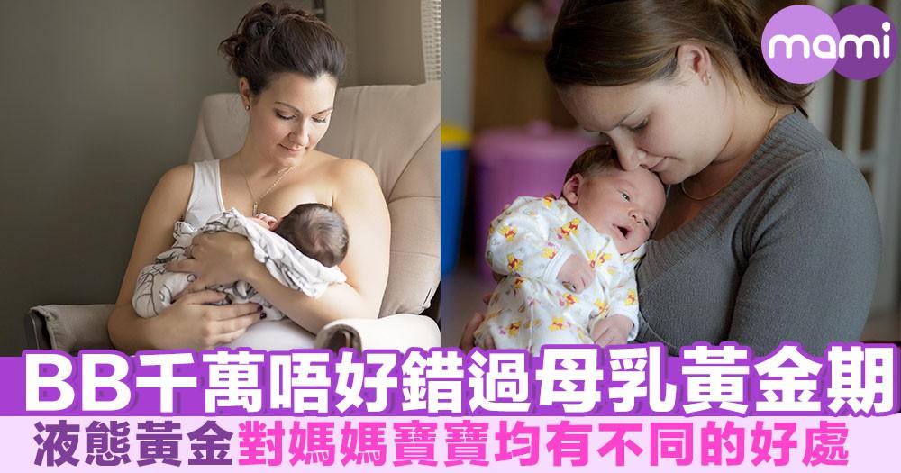 BB千萬唔好錯過母乳黃金期 液態黃金對媽媽寶寶均有不同的好處