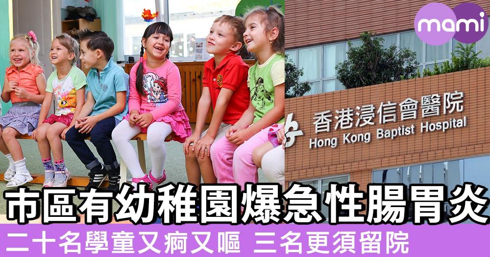 市區有幼稚園爆急性腸胃炎 二十名學童又痾又嘔 三名更須留院