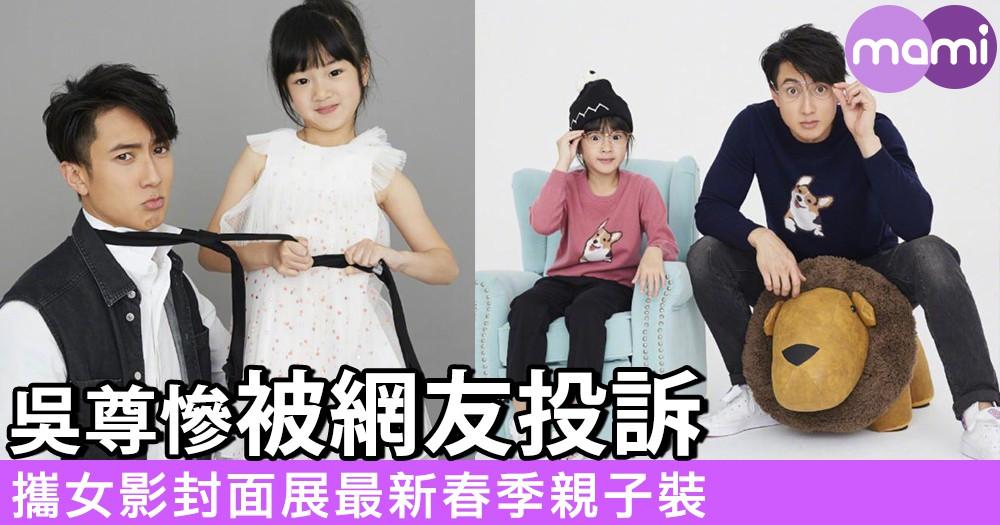 吳尊攜女影雜誌封面 父女齊展最新春季親子裝