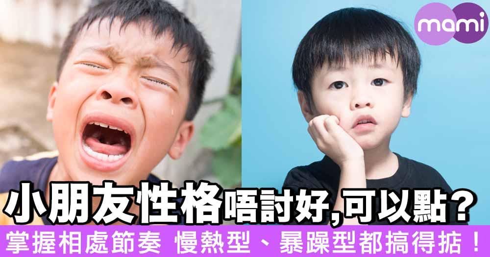 小朋友性格唔討好,家長可以點幫?慢熱型、暴躁衝動型小朋友都搞得掂!