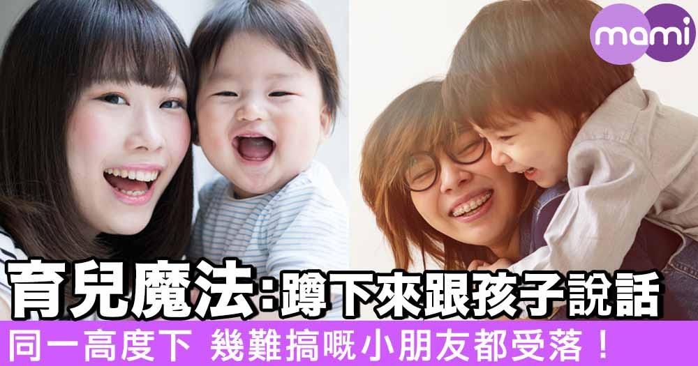 育兒魔法:蹲下來跟孩子說話 同一高度下 幾難搞嘅小朋友都受落!