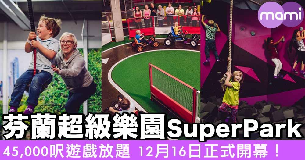 芬蘭超級樂園SuperPark  45,000呎遊戲放題 12月16日正式開幕!