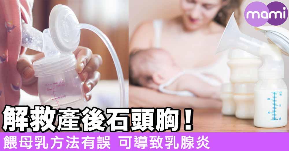解救產後石頭胸! 餵母乳方法有誤 可導致乳腺炎!