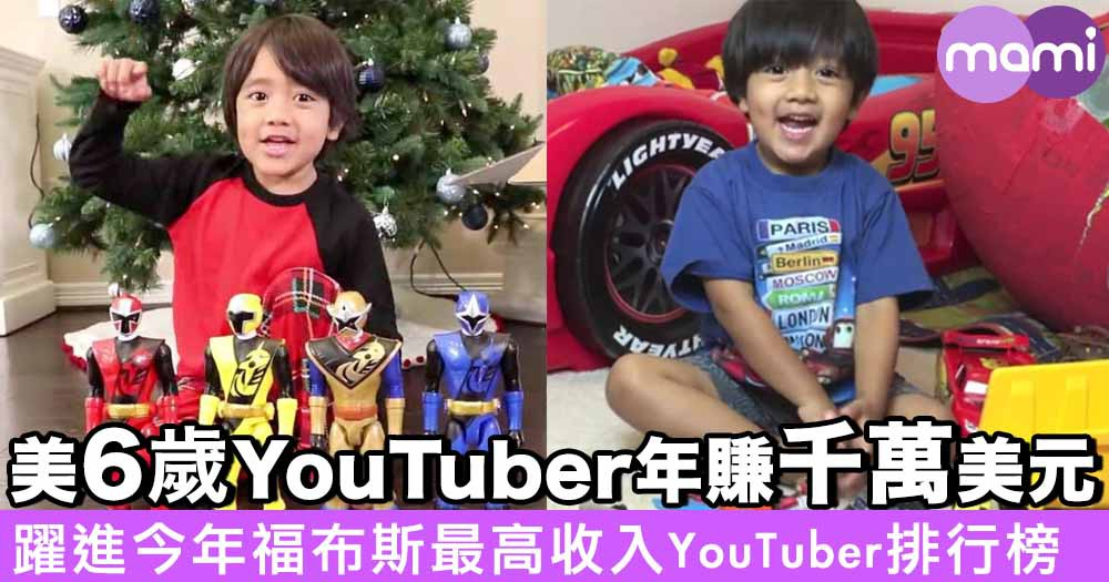 美國6歲男童拍玩具測評片 年賺千萬美元! 福布斯排行榜第8名最高收入YouTuber