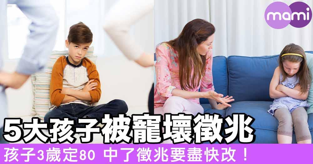 5大孩子被寵壞徵兆 孩子3歲定80 中了徵兆要盡快改!