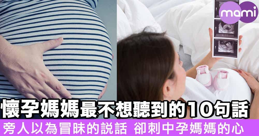 懷孕媽媽最不想聽到的10句話 旁人以為冒昧的說話 卻刺中孕媽媽的心
