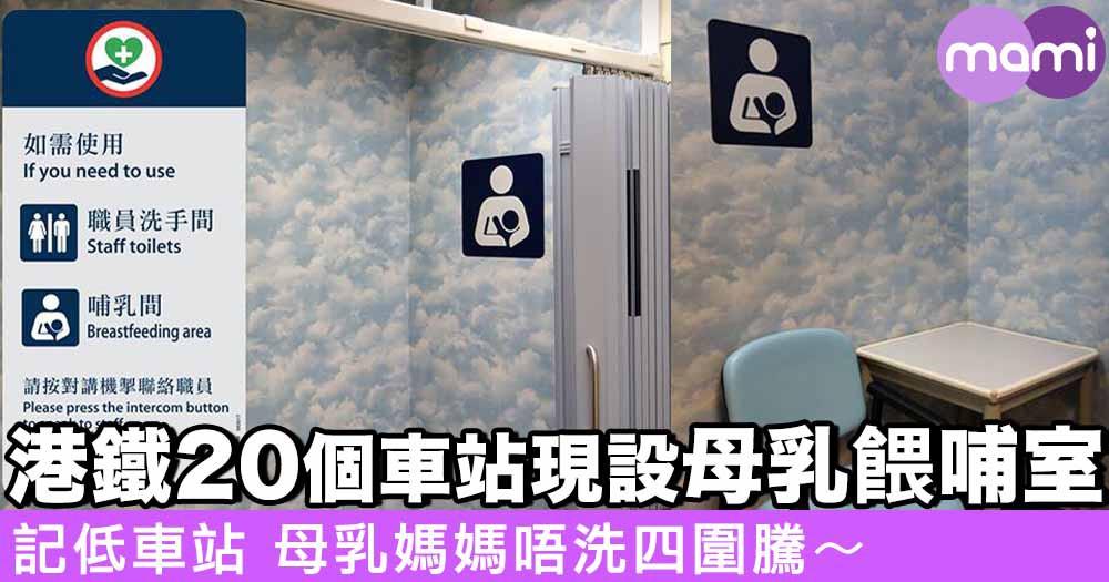 港鐵20個車站現設有母乳餵哺室 記低車站 母乳媽媽唔洗四圍騰~