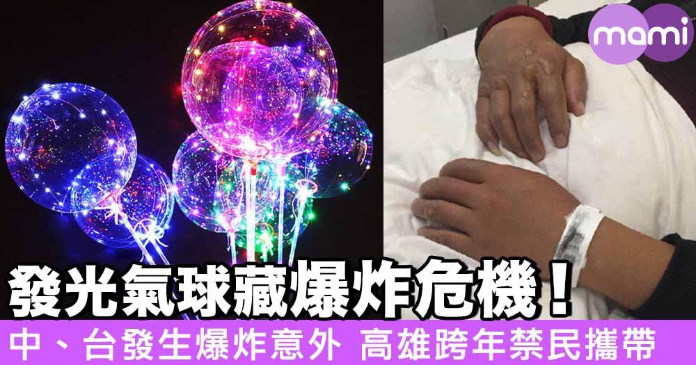 中港台大熱發光氣球藏爆炸危機! 中台先後出現爆炸意外 高雄跨年禁民攜帶出席