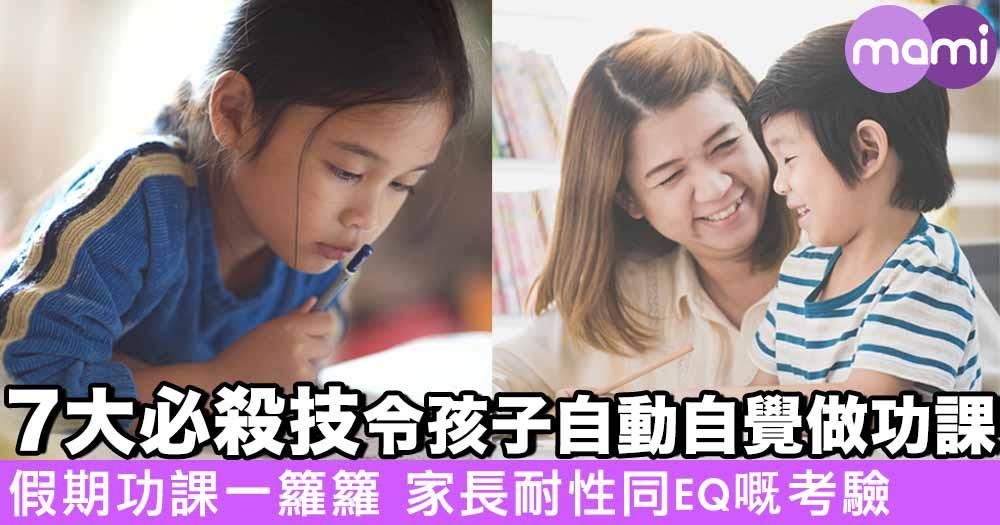 7大必殺技令小朋友自動自覺做功課! 假期功課一籮籮 家長耐性EQ嘅考驗