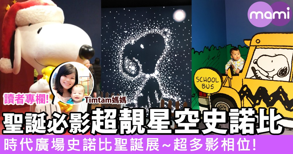 【超多影相位!必去史諾比聖誕展~睇超靚星空史諾比!】