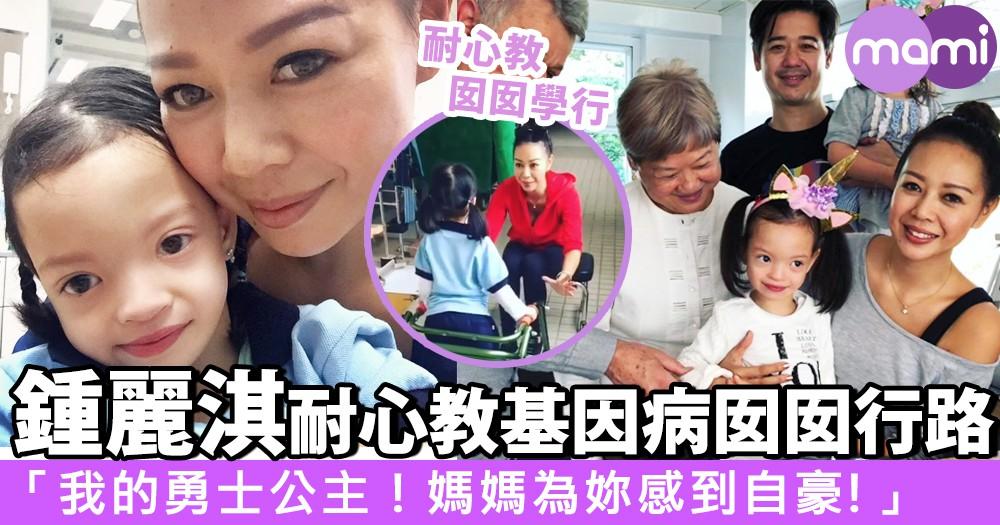 鍾麗淇整蛋糕賀大女7歲生日!為基因病囡囡學走路感自豪:我的勇士公主!