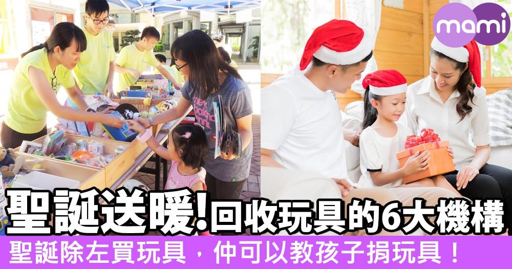 回收玩具的6大機構!聖誕除左買玩具,仲可以教孩子捐玩具!