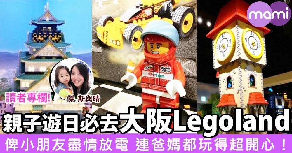 【俾小朋友盡情放電!遊日必去大阪Legoland~連爸媽都玩得好開心!】