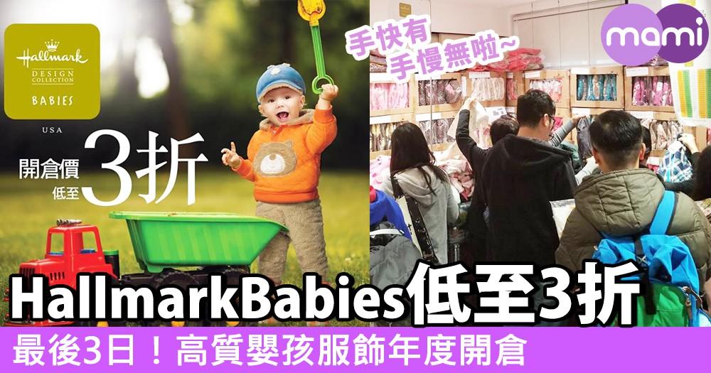 最後3日!Hallmark Babies年度開倉~高質BB衫低至3折