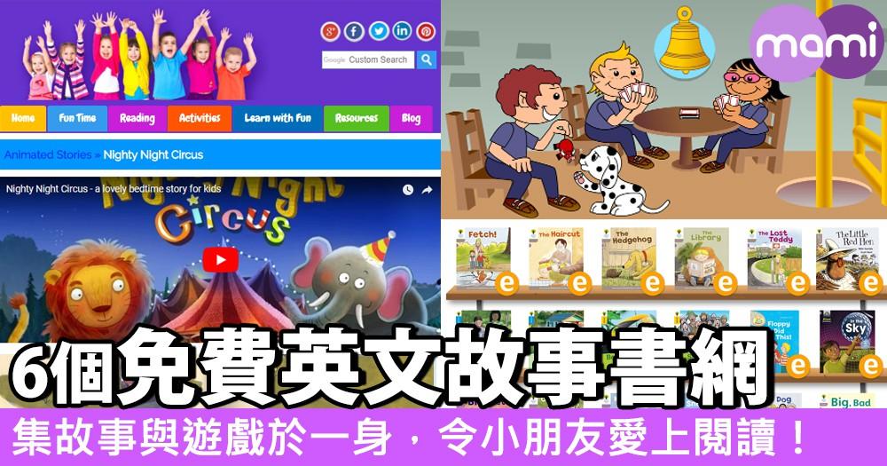 集故事與遊戲於一身!6個免費英文故事書網~令小朋友愛上閱讀!