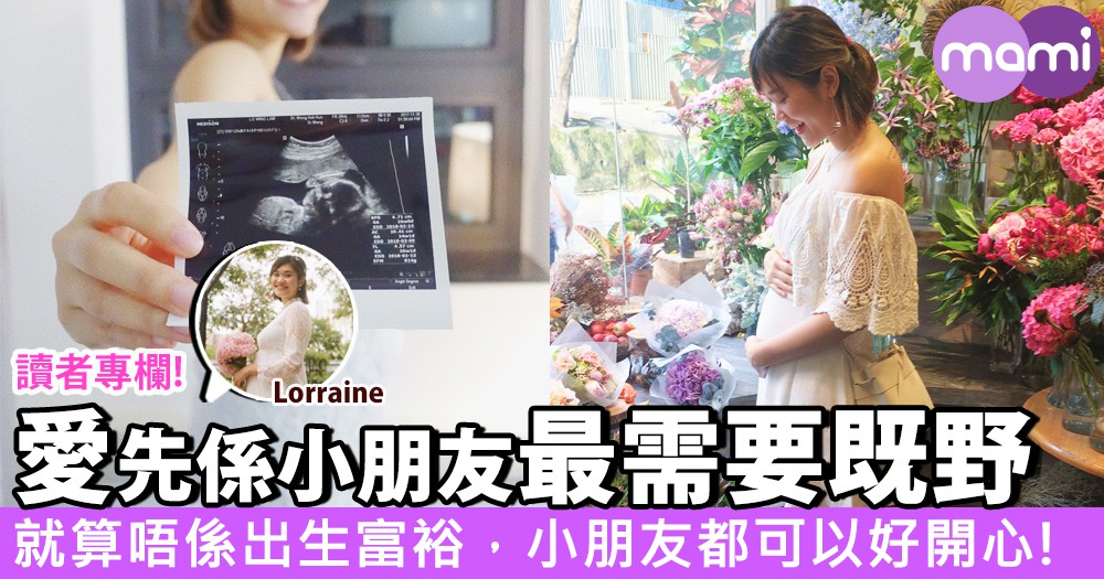 【新手媽媽感言:有小朋友唔係一個壓力,而係一件開心事!】