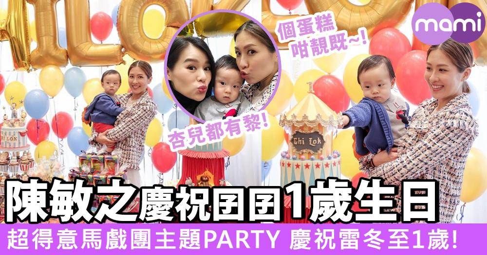雷冬至1歲啦!敏之慶祝囝囝生日~開超得意馬戲團主題PARTY!