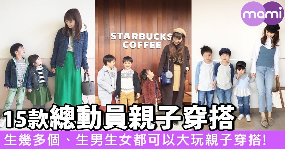 總動員穿親子裝!15款親子穿搭~生幾多個小孩都可以大玩親子穿搭!