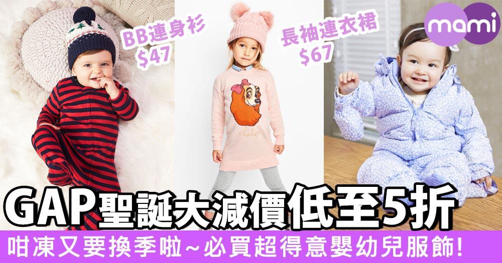 咁凍又要換季啦!GAP聖誕限時大減價低至5折~$47就有一件BB連身衫!