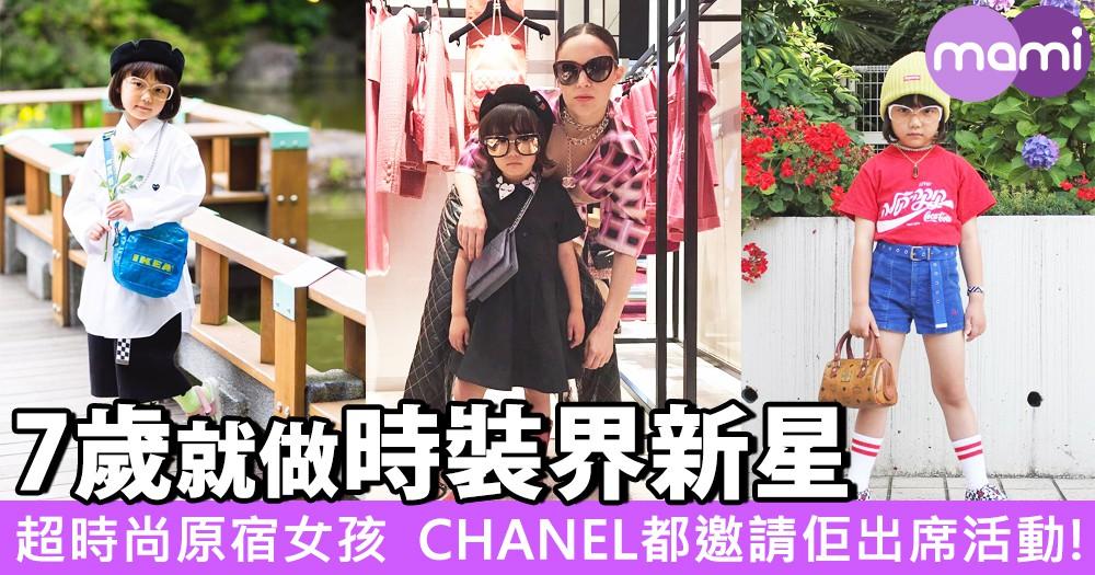 連CHANEL都邀請佢出席活動!原宿7歲女孩的時尚穿搭~年紀小小就做時裝界新星!