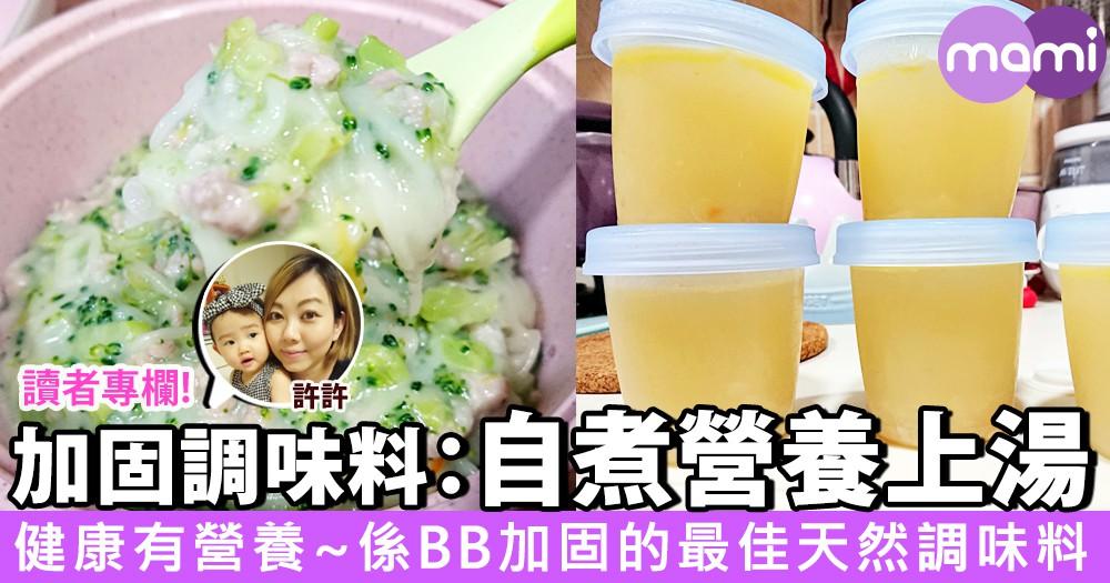 【加固的最佳調味料:自煮營養調味上湯&急凍儲存】