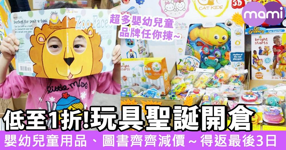 低至1折!嬰幼兒童用品 x 玩具 x 圖書聖誕開倉~得返最後3日!