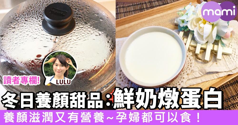【冬日養顏甜品:鮮奶燉蛋白~孕婦都可以食!】