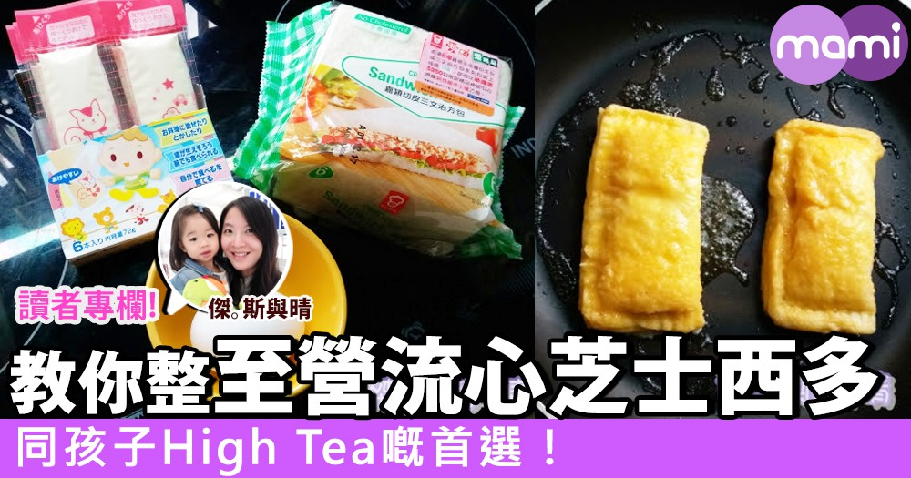 【同孩子High Tea嘅首選!至營流心芝士西多】