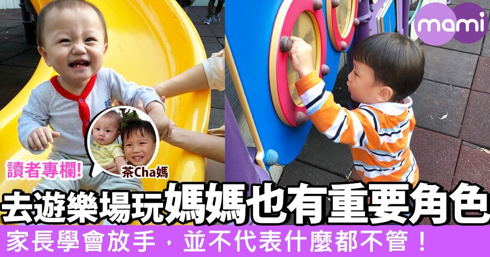 【公共遊樂場遊玩有感:家長要學會放手,但並不代表什麼都不管!】