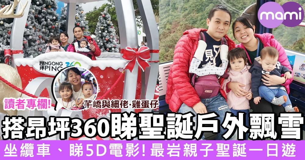 【水晶纜車初體驗 x 聖誕戶外飄雪 @ 昂坪360】