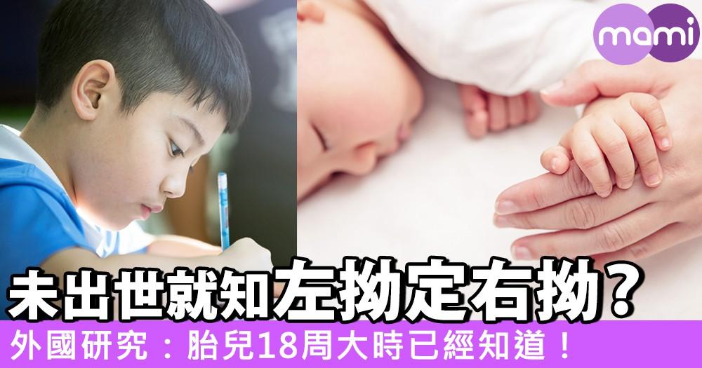 孩子係左撇子定右撇子?研究:胎兒18周大時已經知道!