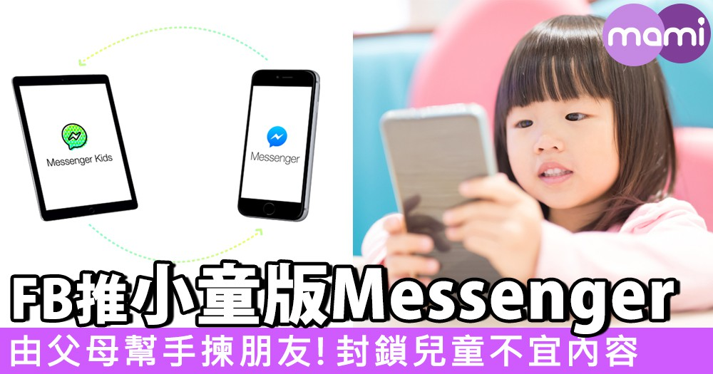 由父母幫手揀朋友?FB推小童版Messenger!