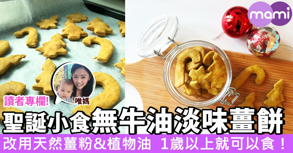 【輕鬆做聖誕傳統小食!無牛油淡味薑餅~1歲以上就可以食!】