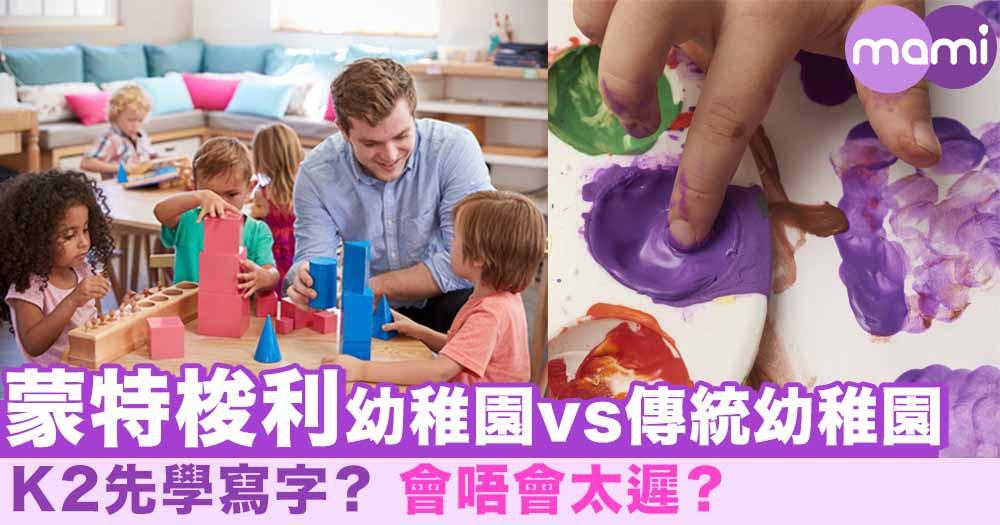 蒙特梭利幼稚園 VS 傳統幼稚園 K2先學寫字?會否太遲?