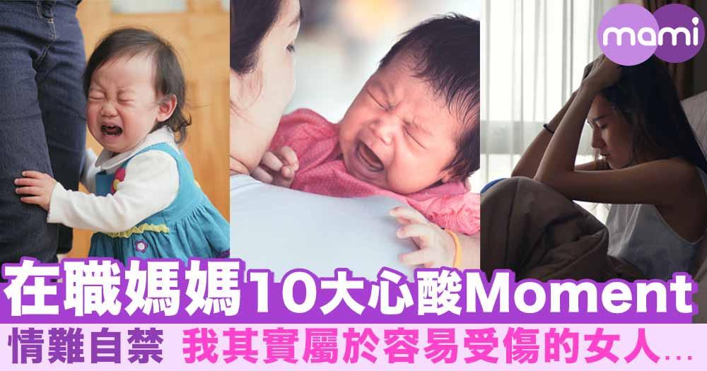 在職媽媽10大心酸Moment!情難自禁 我卻其實屬於極度容易受傷的女人⋯
