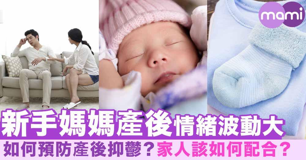 新手媽媽產後情緒波動大  如何預防產後抑鬱?家人該如何配合?