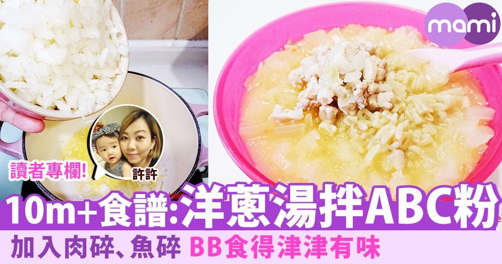 【10m+食譜:香噴噴洋蔥湯拌ABC粉】
