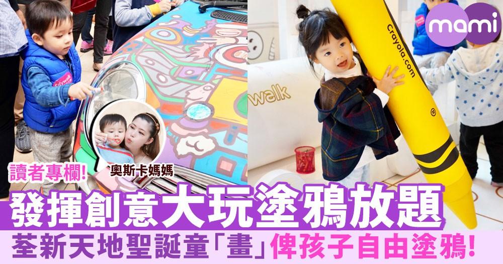 【荃新天地 x Crayola 聖誕童「畫」~俾小朋友大玩塗鴉放題!】