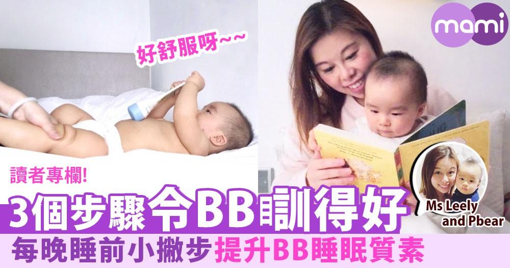 【如何提升BB睡眠質素?3個步驟令寶寶瞓得好!】