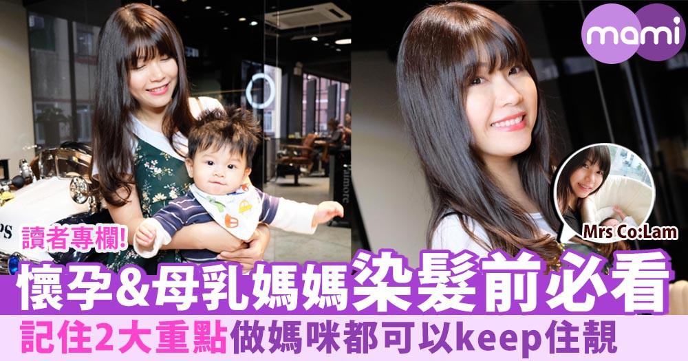 【懷孕及母乳媽媽必看!染髮要注意的2大事項!】
